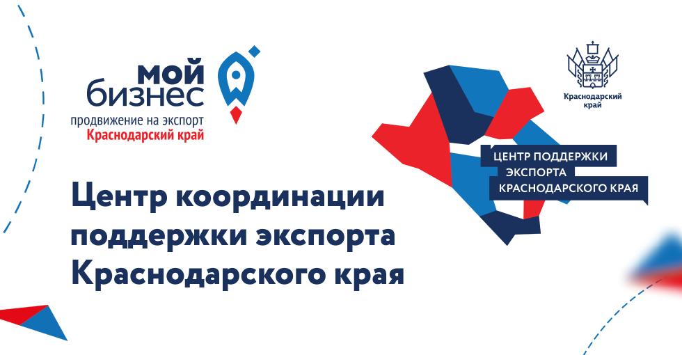 (c) Kubanexport.ru